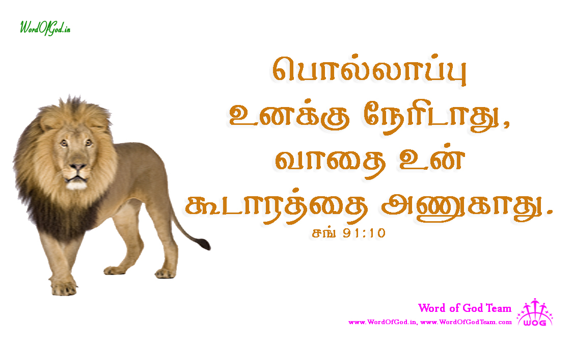 Tamil-Promise-Cards-Psalms-91-10