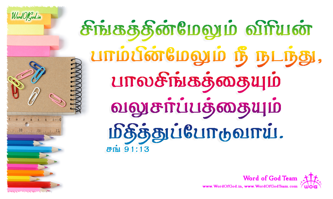Tamil-Promise-Cards-Psalms-91-13