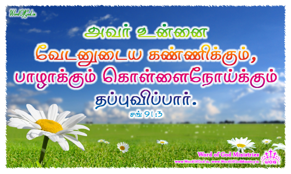 Tamil-Promise-Cards-Psalms-91-3