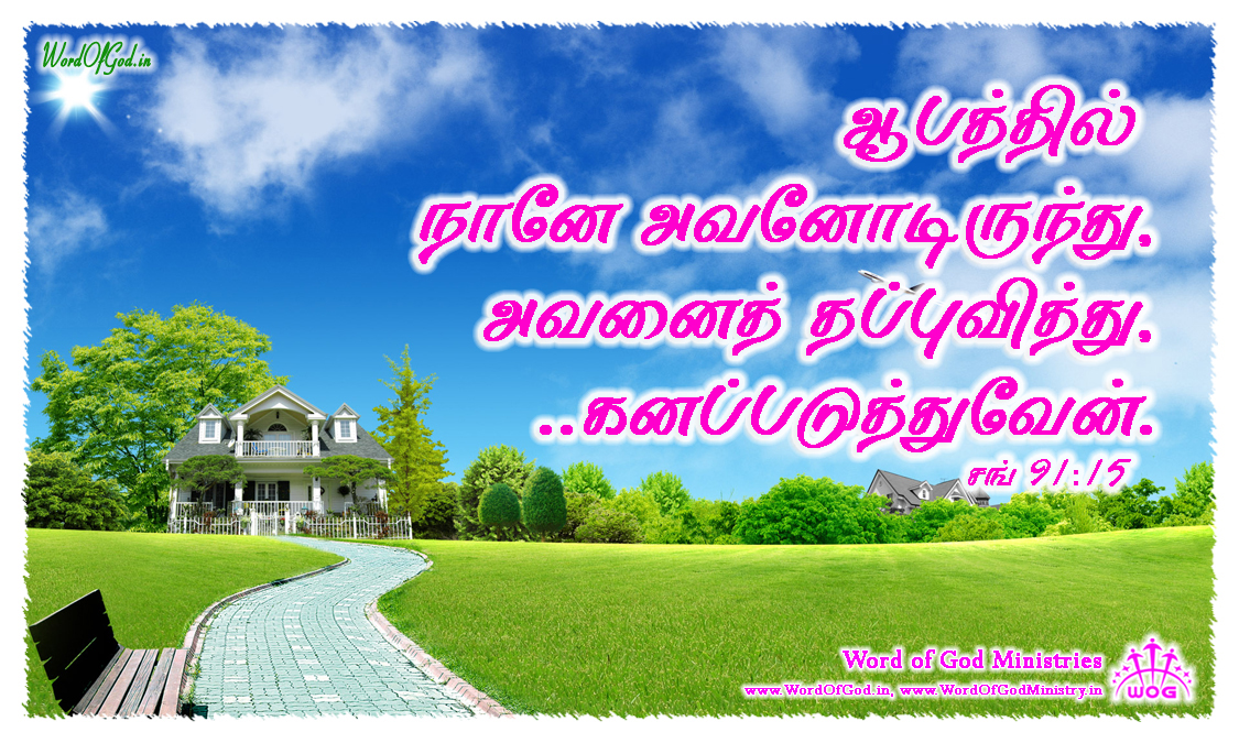 Tamil-Promise-Cards-Psalms-91-5