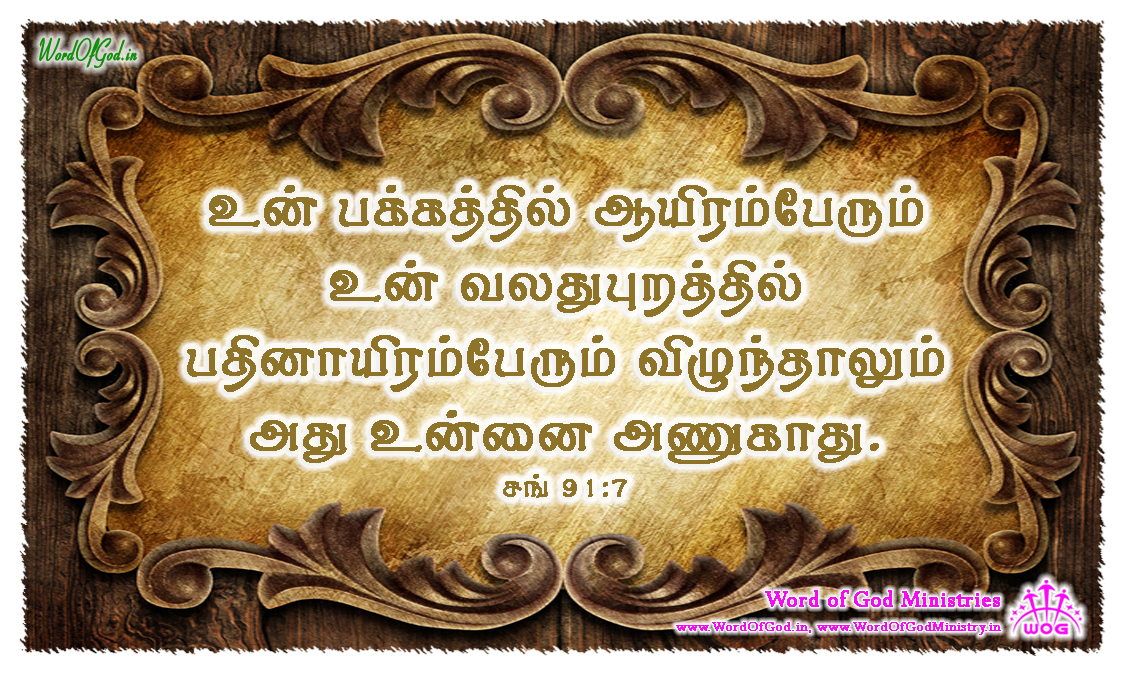 Tamil-Promise-Cards-Psalms-91-7