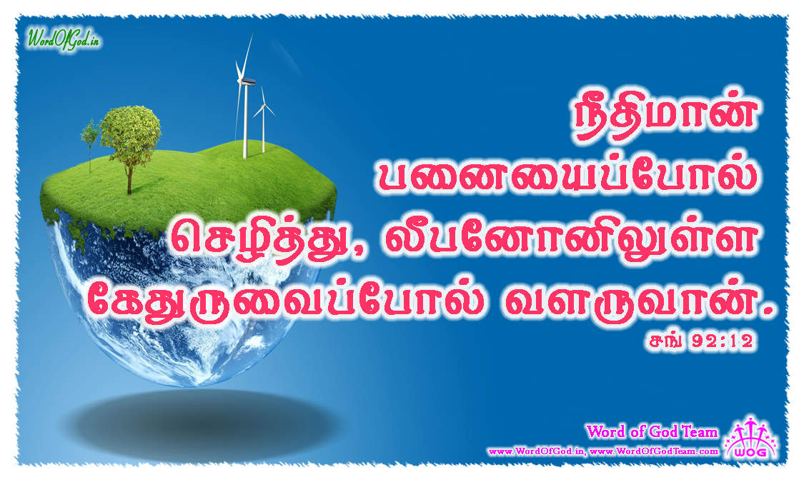 Tamil-Promise-Cards-Psalms=92-12