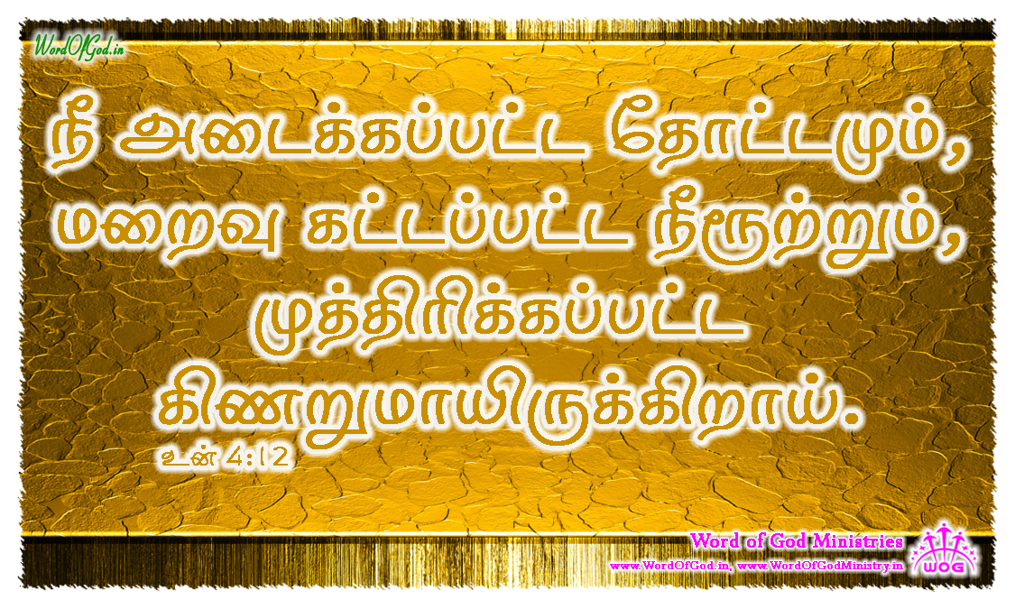 Tamil-Promise-Cards-Songs-Of-Solomon-4-12