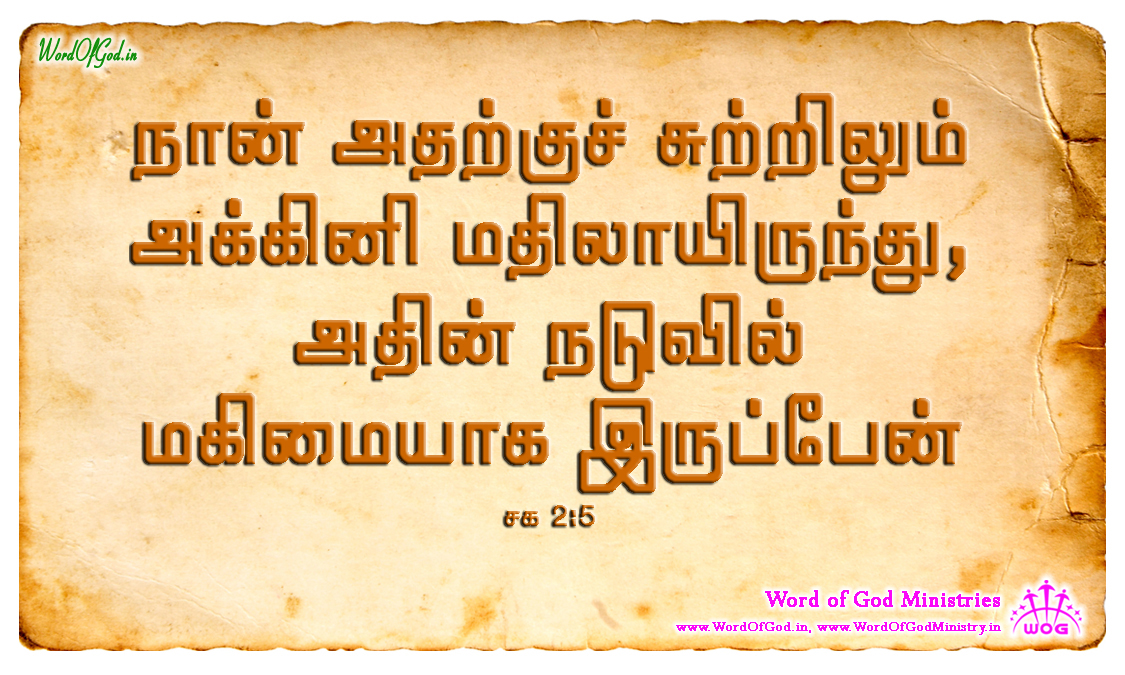 Tamil-Promise-Cards-Zacharia-2-5