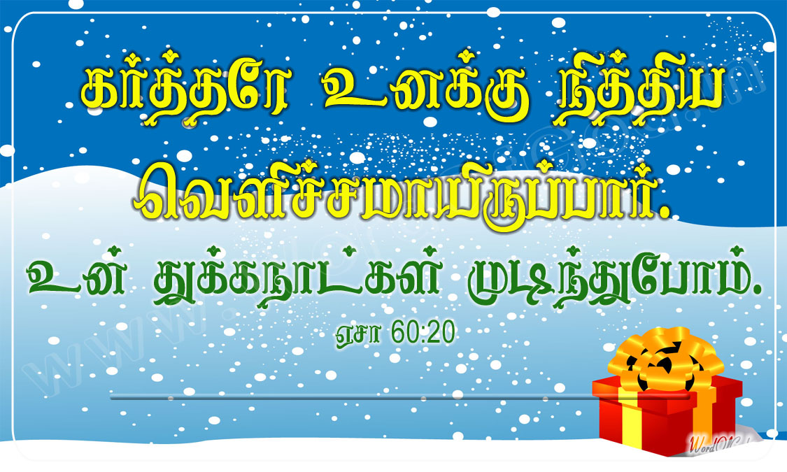 Tamil_Promise_Cards_007