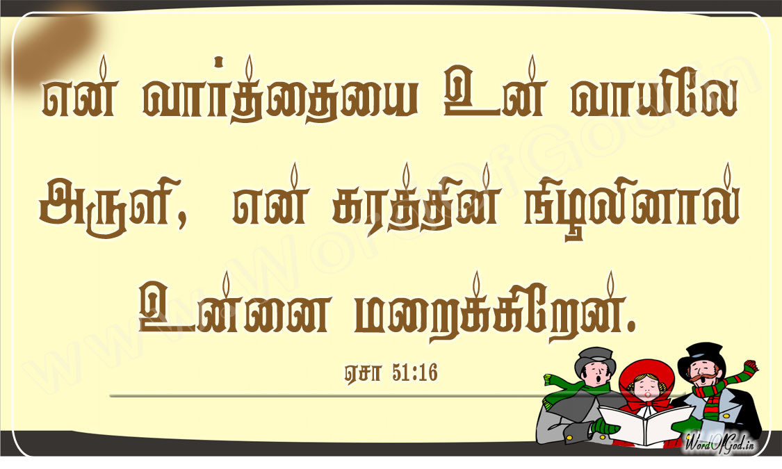 Tamil_Promise_Cards_008
