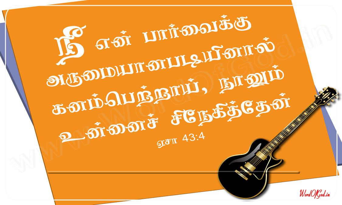 Tamil_Promise_Cards_015