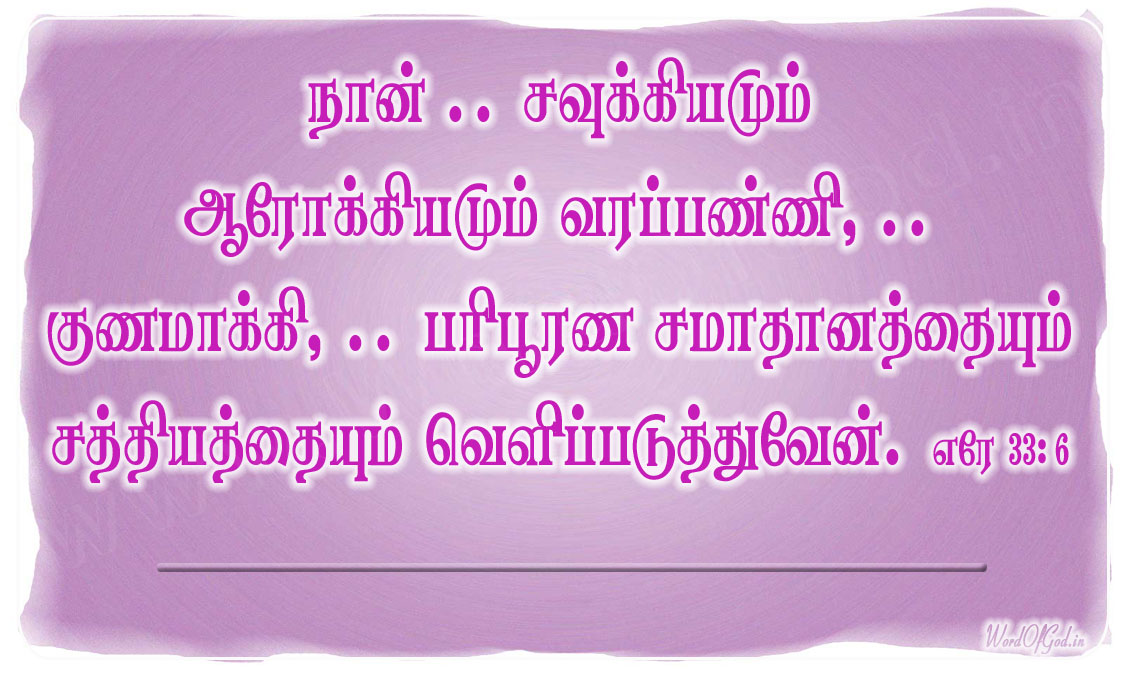 Tamil_Promise_Cards_019