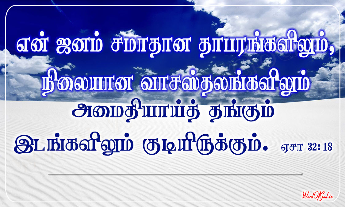 Tamil_Promise_Cards_038