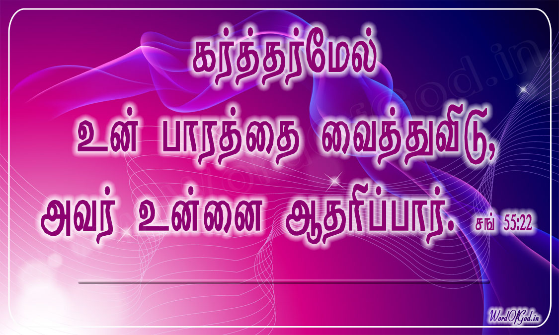 Tamil_Promise_Cards_056