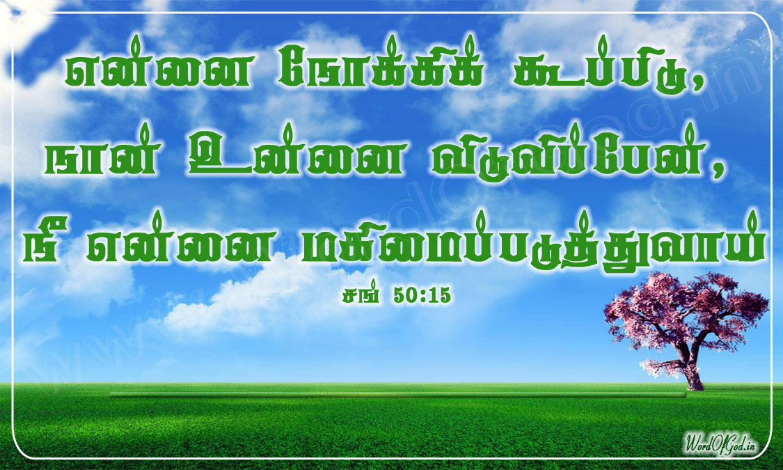 Tamil_Promise_Cards_057