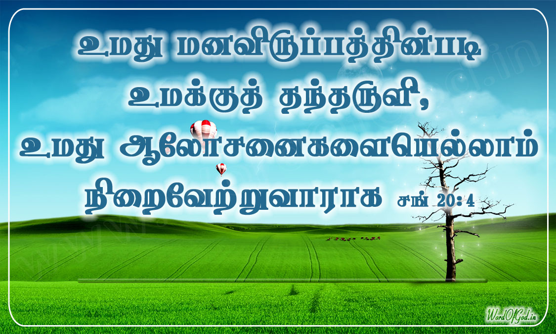Tamil_Promise_Cards_058