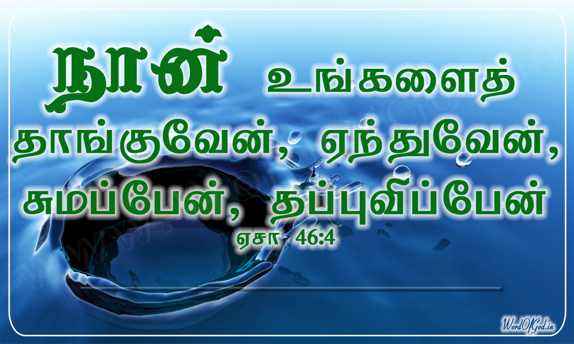 Tamil_Promise_Cards_059