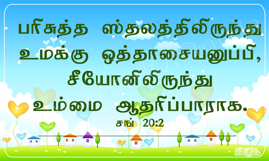 Tamil_Promise_Cards_061