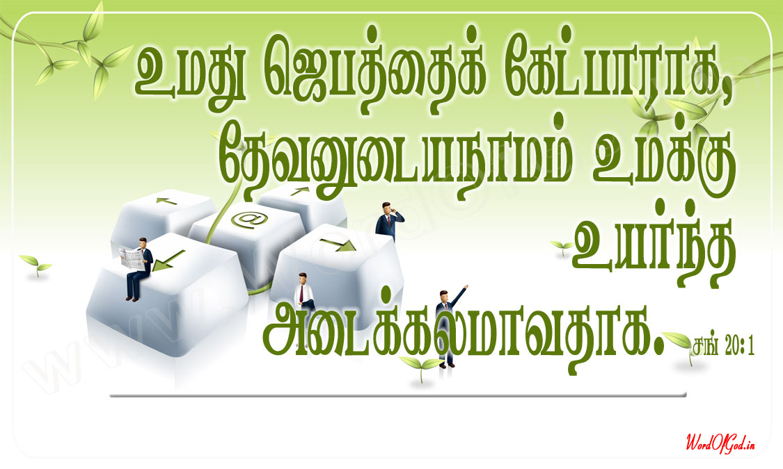 Tamil_Promise_Cards_062