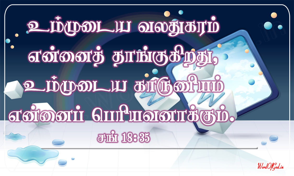 Tamil_Promise_Cards_063