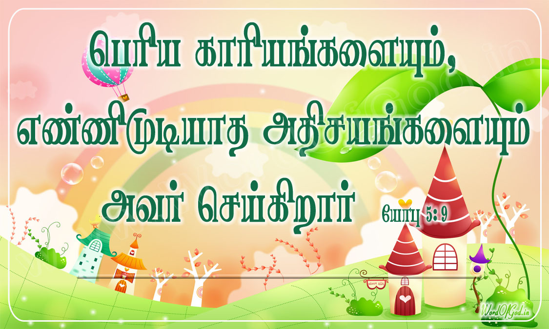 Tamil_Promise_Cards_064
