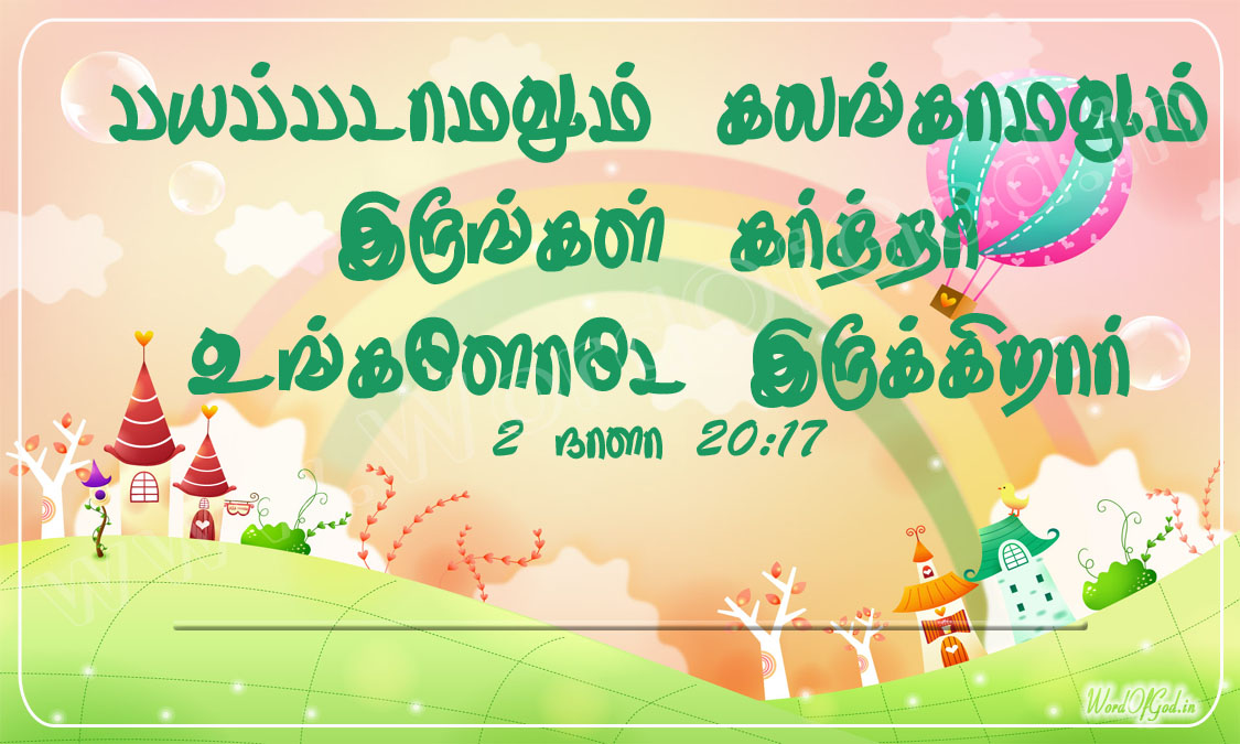 Tamil_Promise_Cards_065