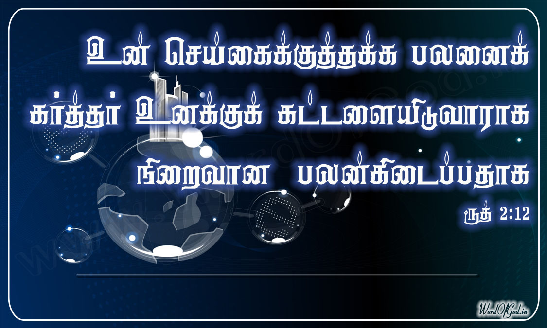 Tamil_Promise_Cards_066