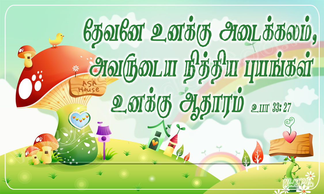 Tamil_Promise_Cards_067
