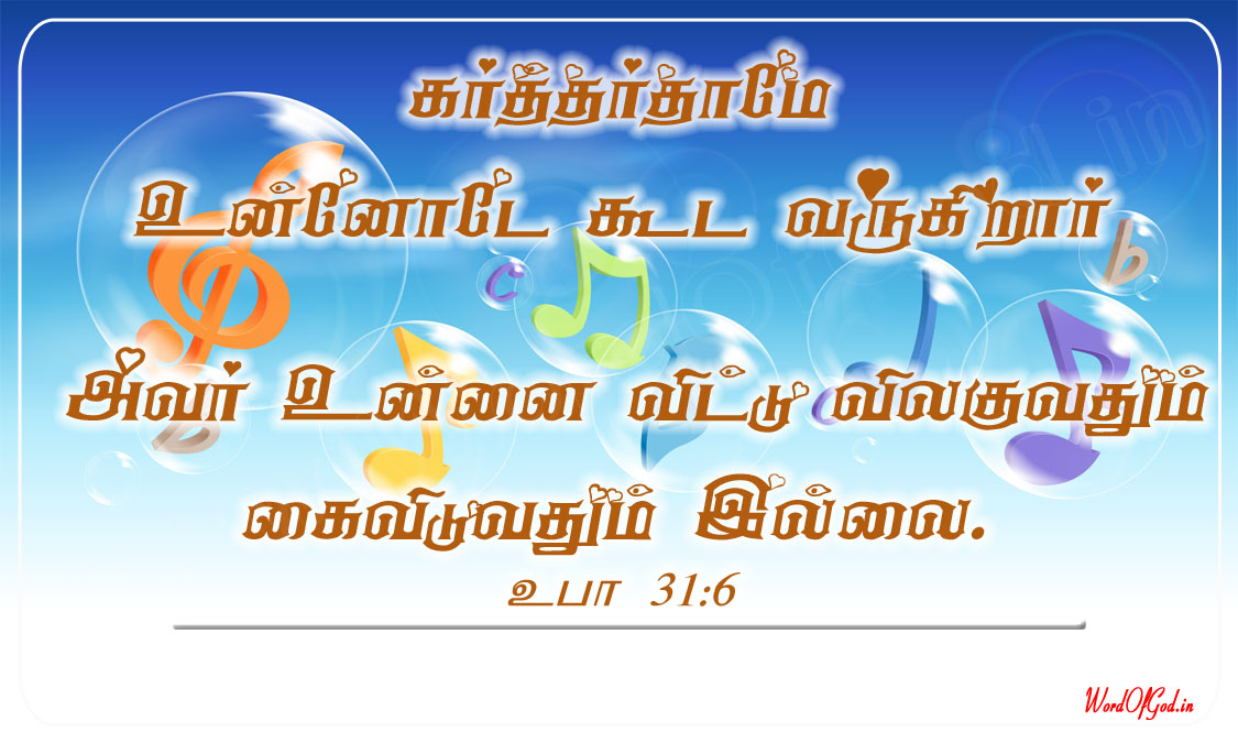 Tamil_Promise_Cards_068