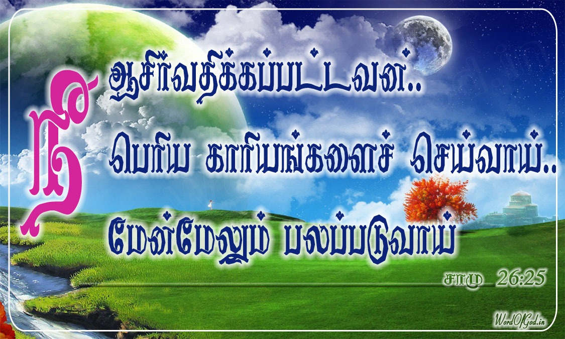 Tamil_Promise_Cards_070