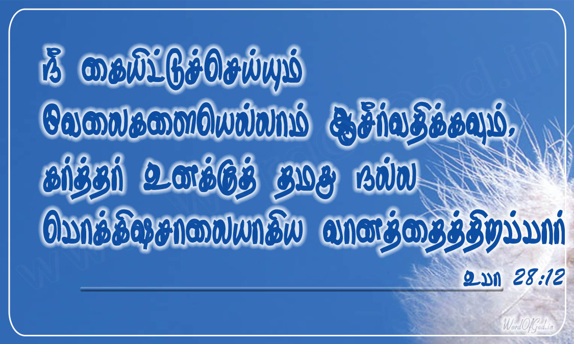 Tamil_Promise_Cards_071