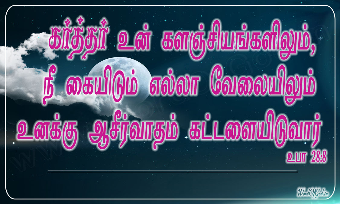 Tamil_Promise_Cards_072