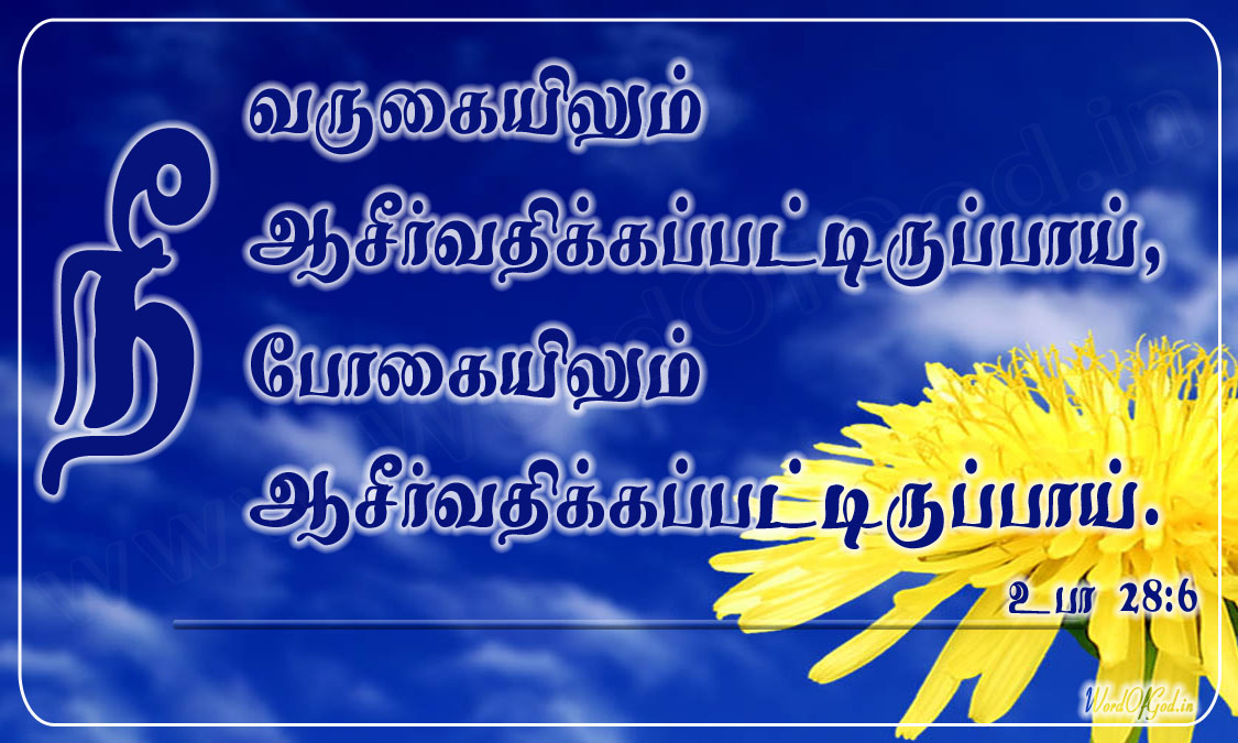 Tamil_Promise_Cards_073