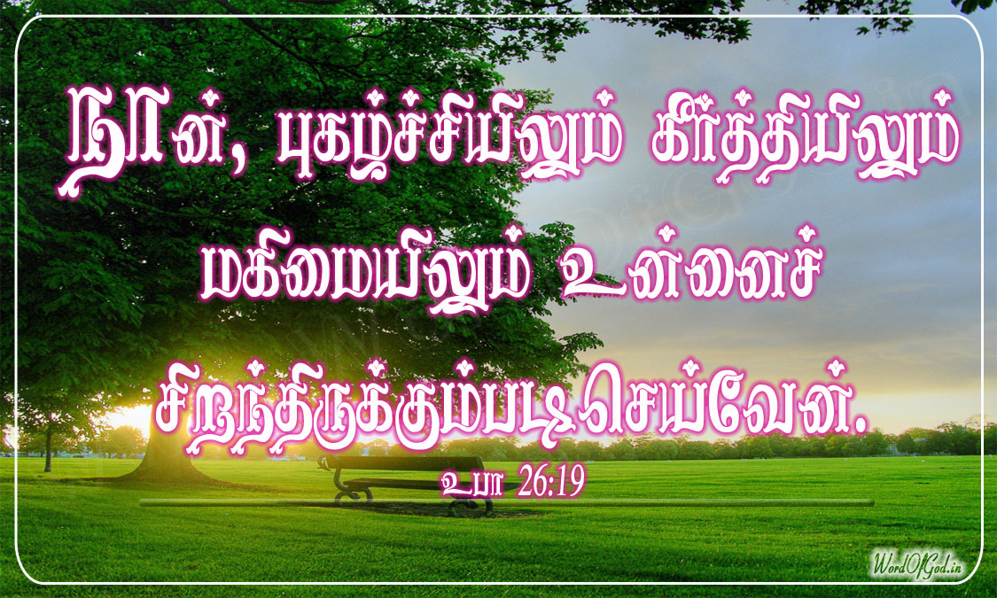 Tamil_Promise_Cards_075
