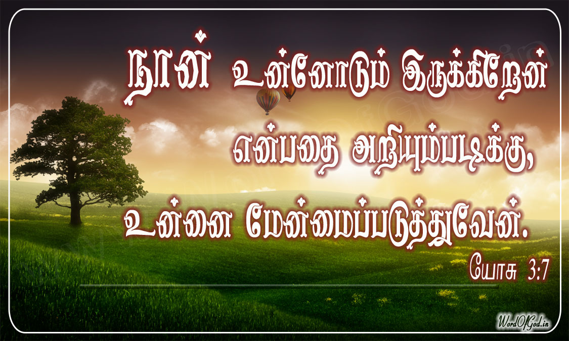 Tamil_Promise_Cards_076