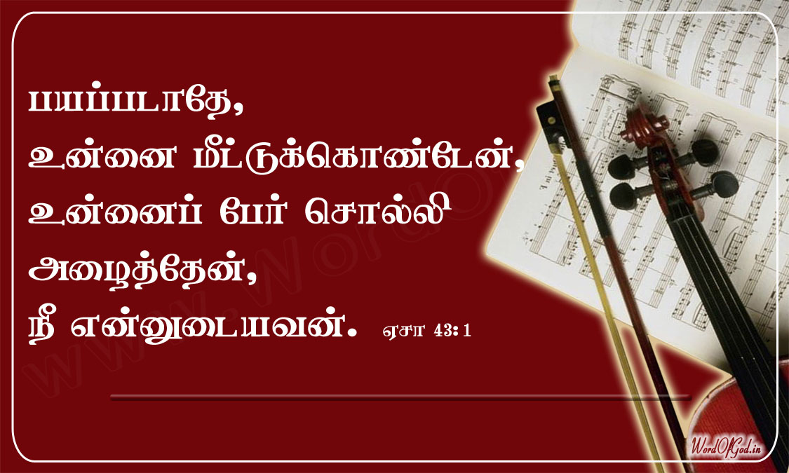 Tamil_Promise_Cards_077