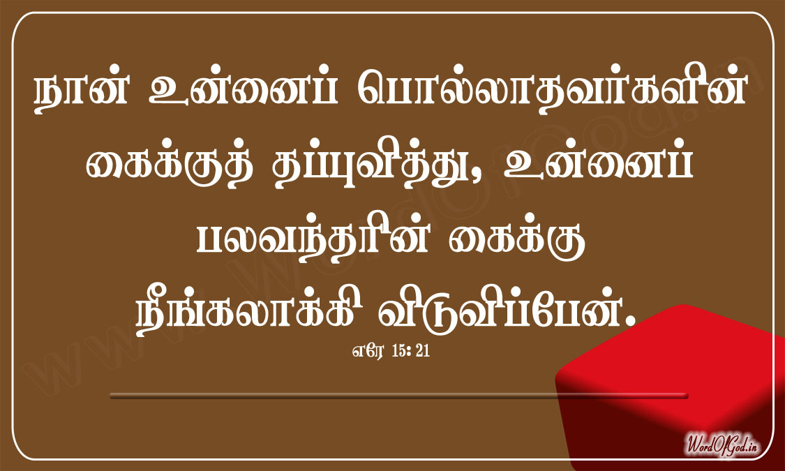 Tamil_Promise_Cards_078