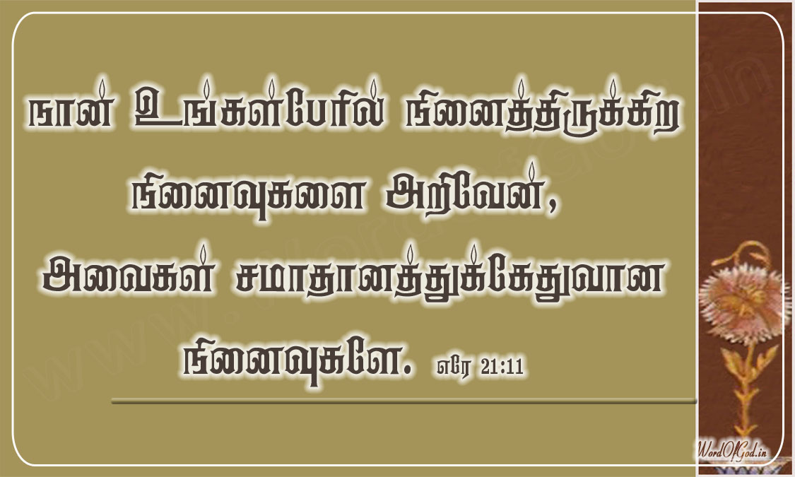 Tamil_Promise_Cards_079