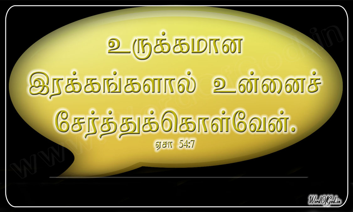 Tamil_Promise_Cards_082