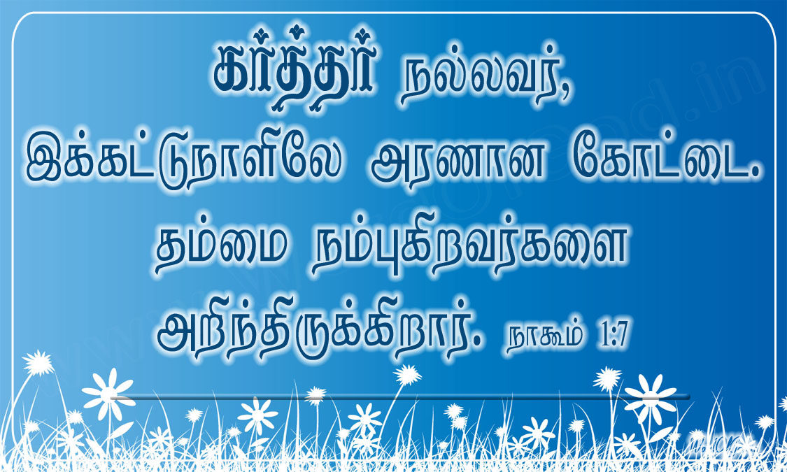 Tamil_Promise_Cards_083