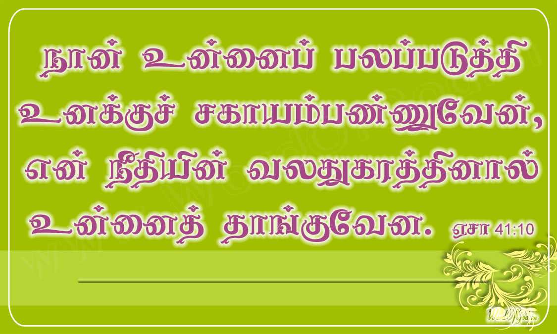 Tamil_Promise_Cards_084