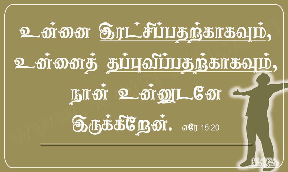 Tamil_Promise_Cards_085