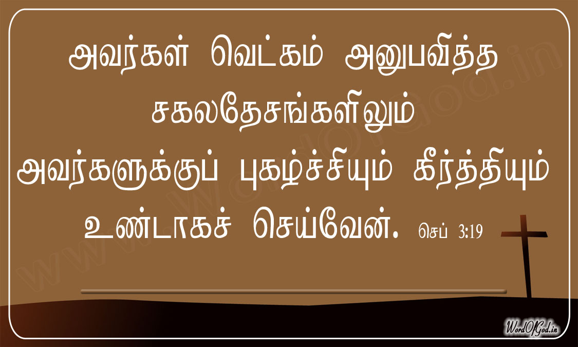 Tamil_Promise_Cards_086