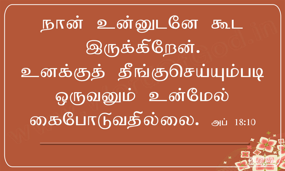 Tamil_Promise_Cards_087