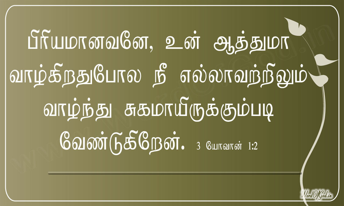 Tamil_Promise_Cards_088