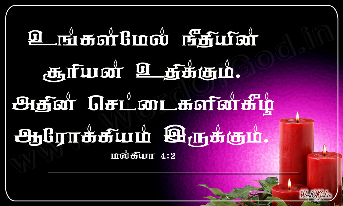 Tamil_Promise_Cards_089