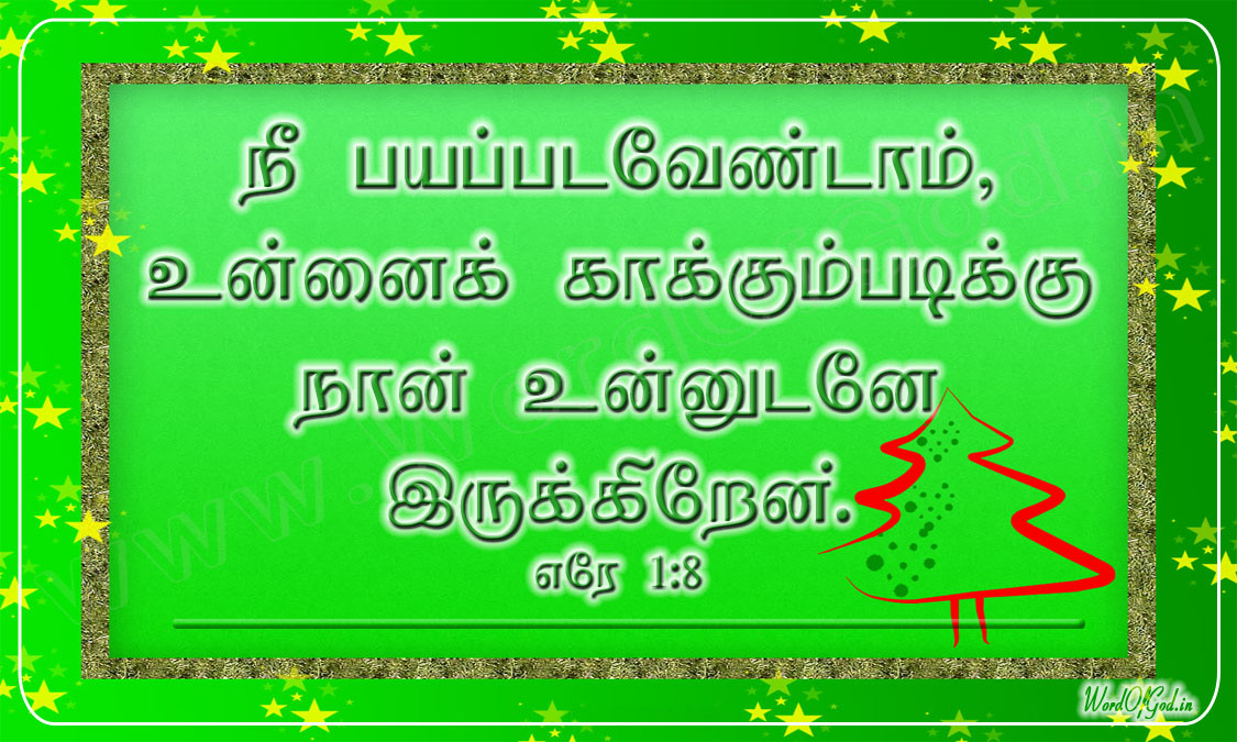 Tamil_Promise_Cards_091