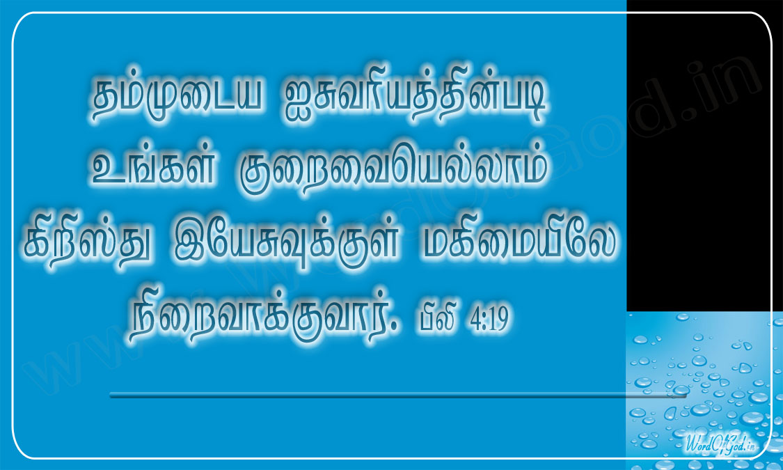 Tamil_Promise_Cards_092