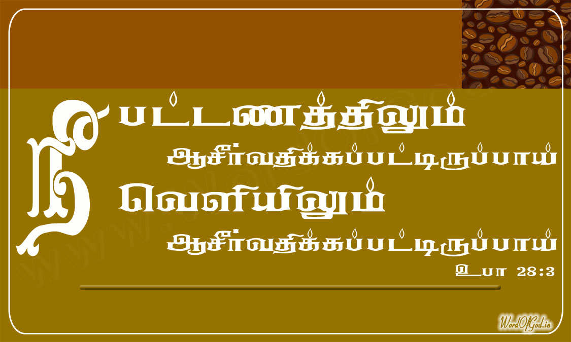 Tamil_Promise_Cards_094