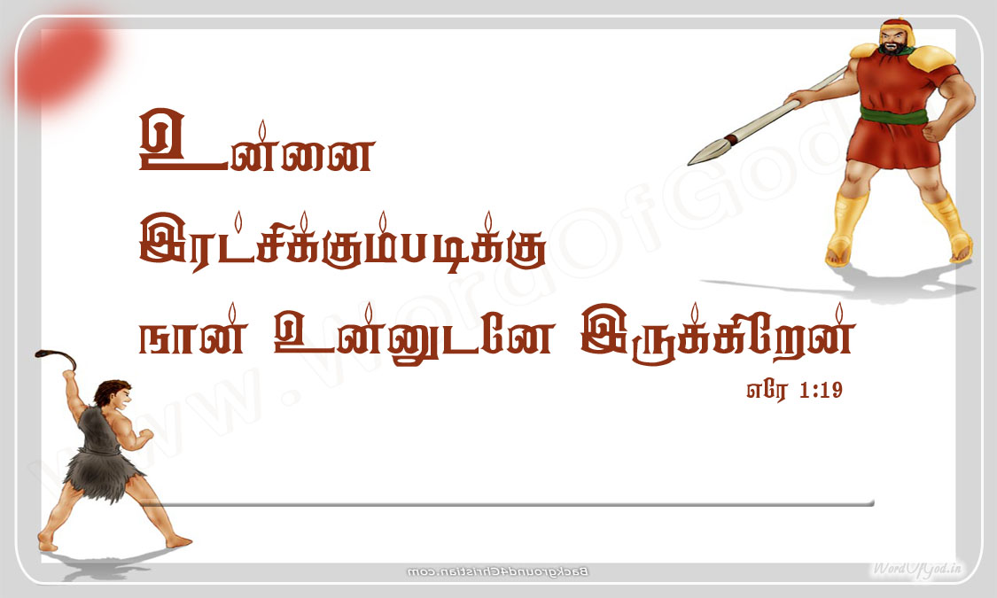 Tamil_Promise_Cards_095