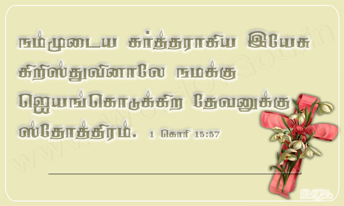 Tamil_Promise_Cards_096