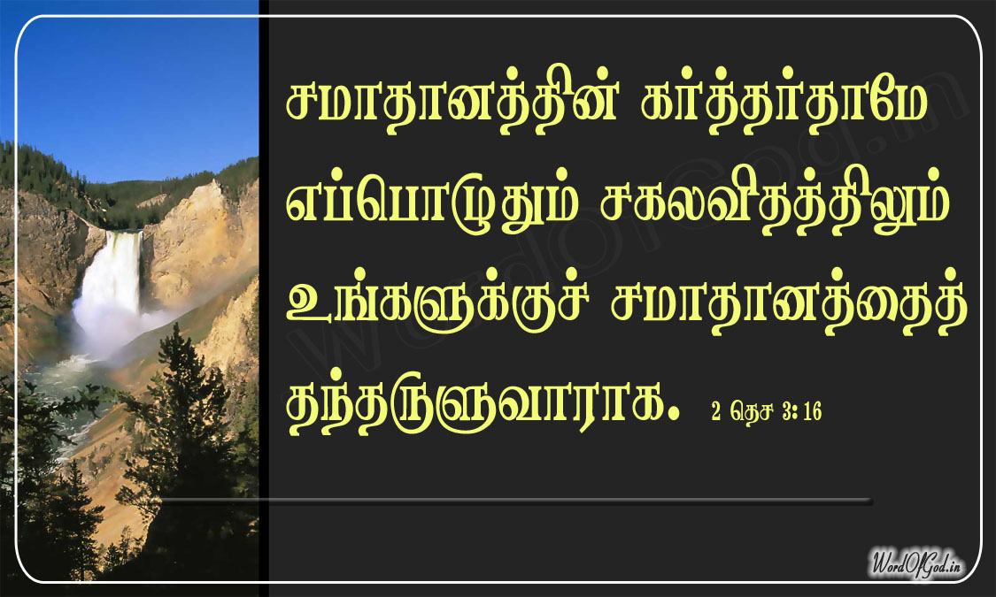 Tamil_Promise_Cards_097