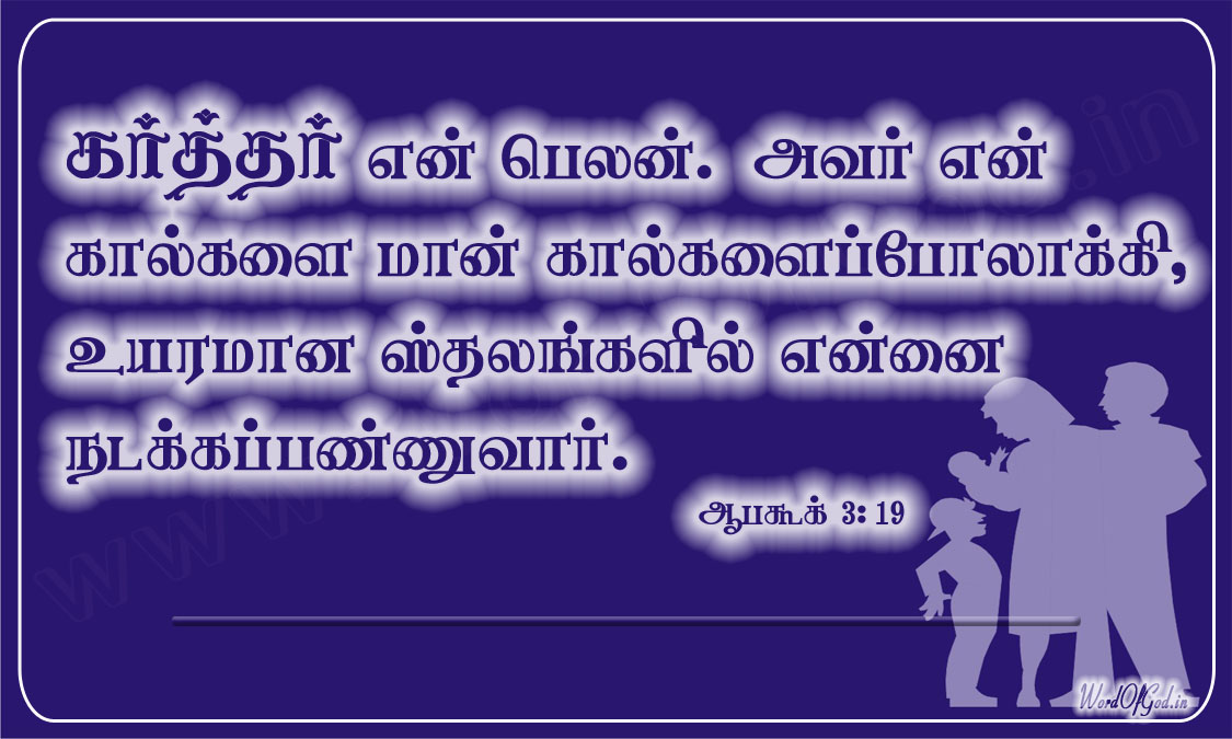 Tamil_Promise_Cards_098