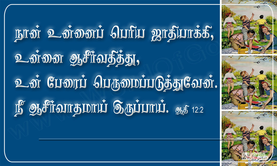 Tamil_Promise_Cards_099